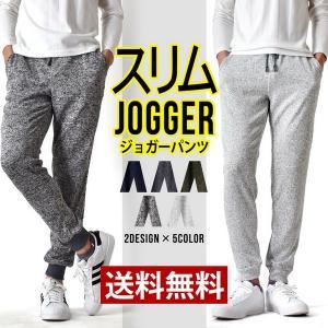 ジョガーパンツ メンズ スウェットパンツ イージーパンツ スキニー テーパードパンツ 無地 送料無料 通販Y|aronacasual
