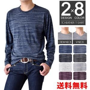 Tシャツ メンズ ストレッチ 杢カラー クルーネック Vネック ロングTシャツ 長袖 送料無料 通販M《M1.5》|アローナ