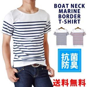 マリンボーダーTシャツ メンズ 抗菌防臭 セール 送料無料 通販M《M1》|aronacasual