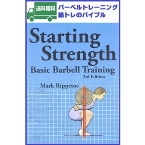 Starting Strength Basic Barbell Training スターティングスト...
