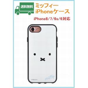 ミッフィー かわいいiPhoneケース MF-01WH イーフィット IIIIfit iPhone8...