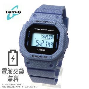 【安心2年保証】Baby-G BGD-560DE-2 デニムカラー デジタル CASIO ベビーg baby-g ボーイズサイズ レディース レディス 女性用 時計 スクエア 四角|around