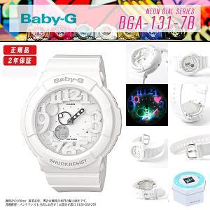 安心2年保証 CASIO カシオ Baby-G ベビーG ネオンダイアルシリーズ BGA-131-7B/BGA131-7B オールホワイト 白色|around