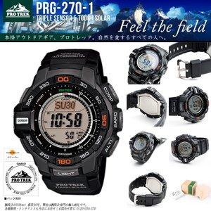 PRO TREK プロトレック ソーラー 腕時計 登山 アウトドア 黒 PRG-270-1 カシオ around