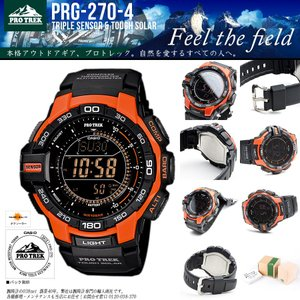 PRO TREK プロトレック ソーラー 腕時計 オレンジ 黒 登山 アウトドア PRG-270-4 カシオ around