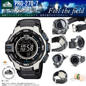 PRO TREK プロトレック ソーラー 腕時計 ブルー 黒 登山 アウトドア PRG-270-7 カシオ around