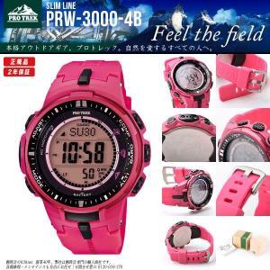 【安心2年保証】CASIO(カシオ) PROTREK(プロトレック)電波 ソーラー 登山用 腕時計 デシタル ウォッチ 方位計 高度計 温度計 PRW-3000-4B around