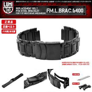 ルミノックス 純正 メタル交換ベルト LUMINOX STRAPS steel-17 FM.L.BRAC.6400 メタルブレス STEEL BRACELET 適合モデル 6402 6402.BO around
