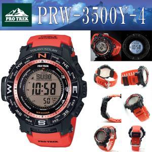 【安心2年保証】 CASIO(カシオ)  PROTREK(プロトレック) マルチフィールドライン PRW-3500Y-4 オレンジ 電波 ソーラー 登山用 腕時計 デシタル