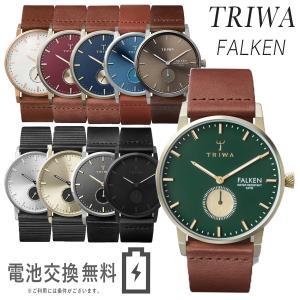 TRIWA トリワ FALKEN ファルケン アナログ ウォッチ ボーイズサイズ メンズ レディース ユニセックス 男性用 女性用 腕時計|around