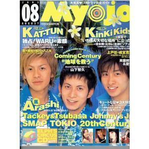 Myojo 2003年8月号・V6 カミセン 岡田准一 三宅健 森田剛/嵐/KinKi Kids/K...