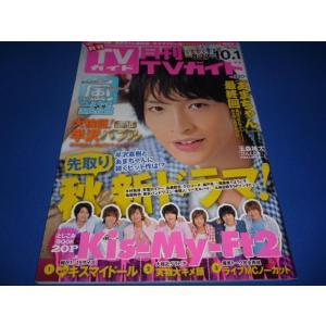 月刊TVガイド2013年10月号●玉森裕太/キスマイ 綴じ込...