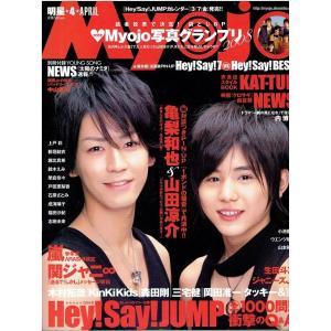 Myojo 2008年4月号・亀梨和也 山田涼介/嵐/NEWS/関ジャニ∞/Hey!Say!JUMP