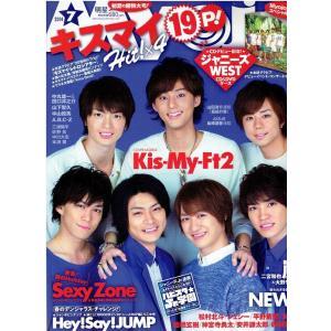 Myojo 2014年7月号・Kis-My-Ft2 キスマイ/ジャニーズWEST/Sexy Zone...