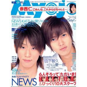 Myojo 2007年7月号・山下智久 小山慶一郎/嵐/関ジャニ∞/NEWS/KAT-TUN