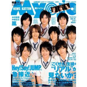 Myojo 2008年7月号・Hey!Say!JUMP 山田涼介 知念侑李 中島裕翔 岡本圭人 有岡...