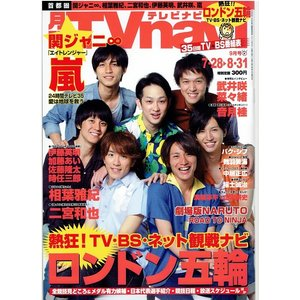 TVnavi 2012年9月号●関ジャニ∞ 横山裕 渋谷すば...