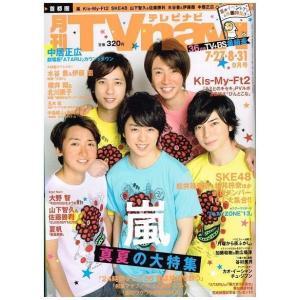 TVnavi 2013年9月号●嵐 大野智 櫻井翔 相葉雅紀...