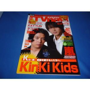 TVnavi 2011年12月号●KinKi Kids キン...