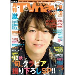 TVnavi 2013年12月号●亀梨和也/アラフェス'13...