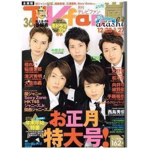 TVfan 2014年2月号●嵐 大野智 櫻井翔 二宮和也 ...