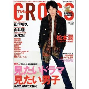 TVfan CROSS 2012年3月号増刊●松本潤/山下智...
