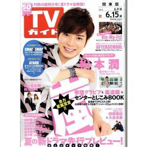 TVガイド 2012/6/15●松本潤 巻頭グラビア&amp...