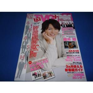 TVガイドPLUS VOL.10/2013●櫻井翔/嵐/関ジ...