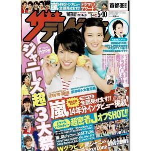 ザテレビジョン 2013/No.18●大倉忠義 武井咲/関ジ...