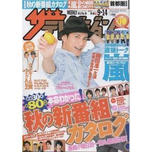 ザテレビジョン 2012/No.36●岡田准一/嵐 24時間...