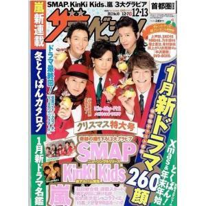ザテレビジョン 2013/No.49●SMAP スマップ 中...