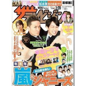ザテレビジョン 2012/No.3●松岡昌宏 横山裕「13歳...
