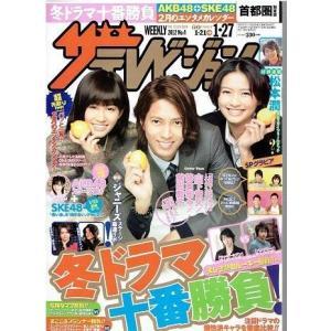 ザテレビジョン 2012/No.4●山下智久 榮倉奈々 前田...