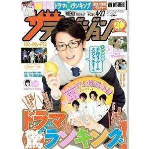 ザテレビジョン 2012/No.17●表紙・巻頭:大野智/キ...