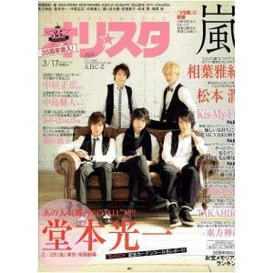 オリスタ 2014/3/17●A.B.C-Z 橋本良亮 戸塚...