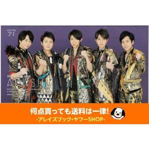 嵐 FC会報 VOL.71/LIVE TOUR 2015 Japonism/真相!?心理 相葉雅紀|arraysbook