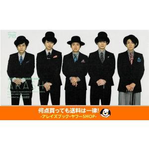 嵐 FC会報 VOL.76/相葉雅紀 貴族探偵/大野智 忍びの国/予定は、未定 松本潤|arraysbook