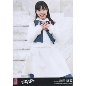 岩田陽菜(STU48) 公式生写真/ジャーバージャ|arraysbook