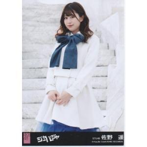 佐野遥(STU48) 公式生写真/ジャーバージャ|arraysbook