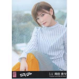 岡田奈々(STU48) 公式写真/ジャーバージャ|arraysbook