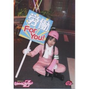有安杏果(ももクロ) 公式生写真/No.229/労働讃歌|arraysbook