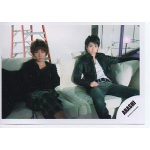 櫻井翔&相葉雅紀(嵐) 公式生写真/5×10・カメラ目線・口閉じ・座り|arraysbook