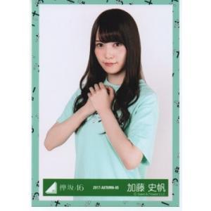 加藤史帆(日向坂46) 公式生写真/2017-AUTUMN-05(欅坂46ロゴ)|arraysbook