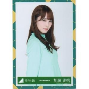加藤史帆(日向坂46) 公式生写真/2018-WINTER-10(欅坂46ロゴ)|arraysbook