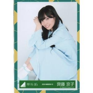 齊藤京子(日向坂46) 公式生写真/2018-WINTER-12(欅坂46ロゴ)|arraysbook