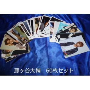 在庫一掃・大量//藤ヶ谷太輔 60枚セット/公式生写真 arraysbook