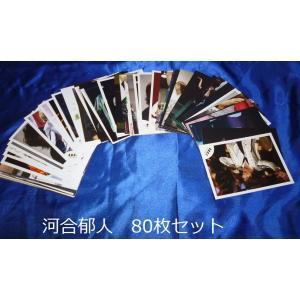 在庫一掃・大量//河合郁人(A.B.C-Z) 80枚セット/公式生写真|arraysbook