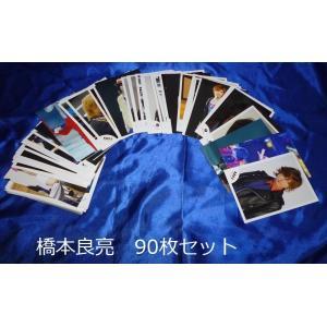 在庫一掃・大量//橋本良亮(A.B.C-Z) 90枚セット/公式生写真|arraysbook