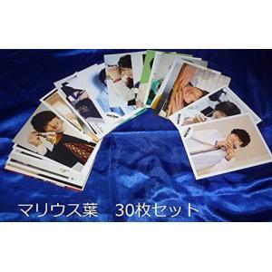在庫処分・早い者勝ち//マリウス葉(Sexy Zone) 30枚セット/公式生写真|arraysbook