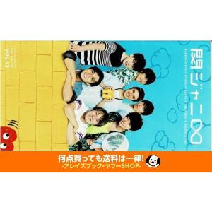 関ジャニ∞ FC会報 VOL.13|arraysbook